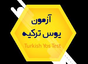 آزمون_یوس_ترکیه