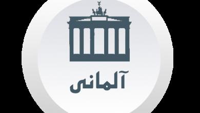 کلاس زبان آلمانی در اصفهان | آموزشگاه زبان آلمانی اصفهان