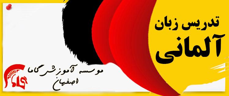 آموزشگاه زبان آلمانی گوته در اصفهان