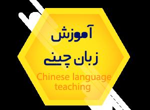 آموزش زبان_چینی