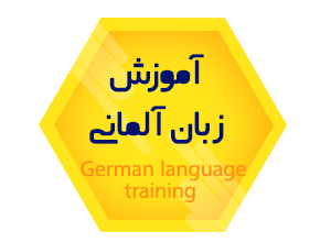 آموزش_زبان_آلمانی