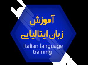 آموزش_زبان_ایتالیایی