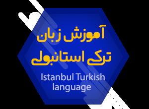 آموزش_زبان_ترکی