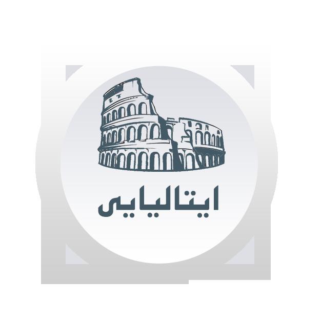 کلاس زبان ایتالیایی در اصفهان