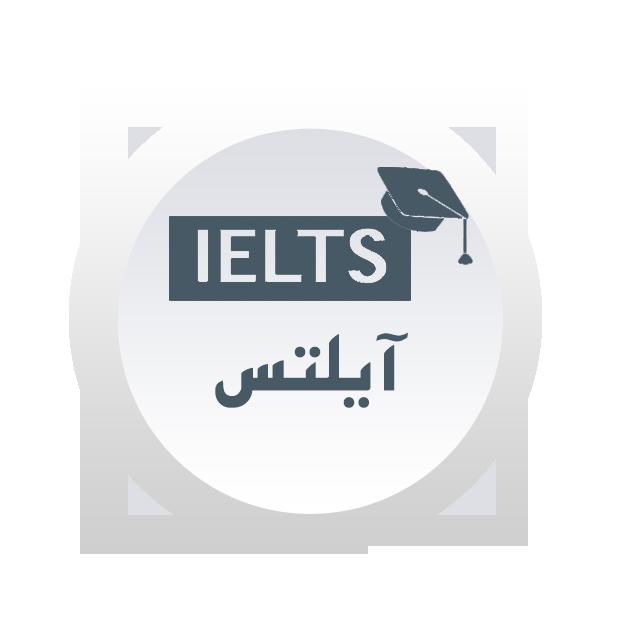 کلاس تضمینی آیلتس در اصفهان