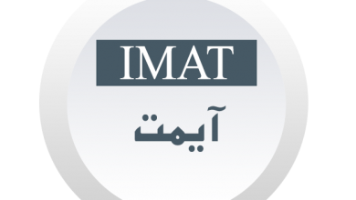 دوره های آمادگی آزمون IMAT ایتالیا در اصفهان
