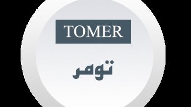 آزمون تومر در اصفهان 2019