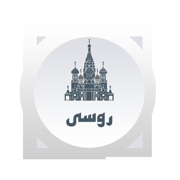 آموزشگاه زبان روسی در اصفهان