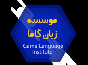 موسسه_زبان_گاما