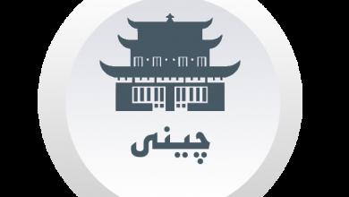 آموزش زبان چینی در اصفهان