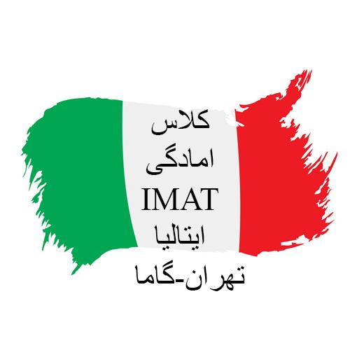 دوره های آمادگی آزمون IMAT ایتالیا در تهران