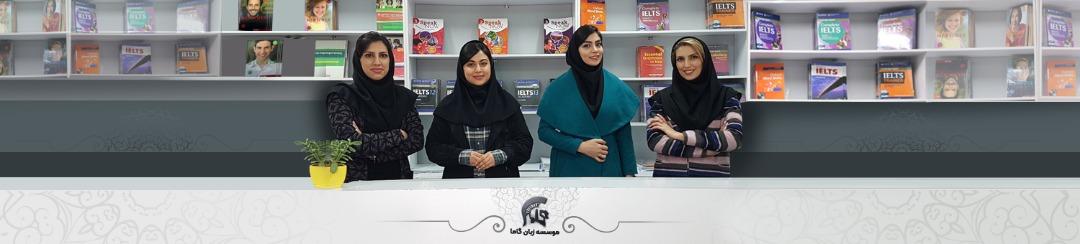 بهترین آموزشگاه زبان اصفهان